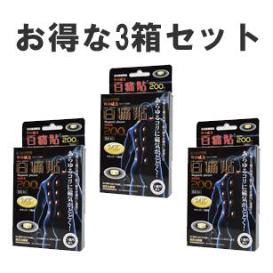 百痛貼 200mT 24K 84粒 磁気 3箱お得セット 【期間限定 送料無料】