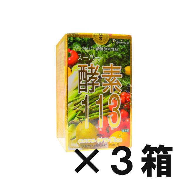 神仙堂 スーパー酵素113 300粒(*3)【日本全国 送料無料】