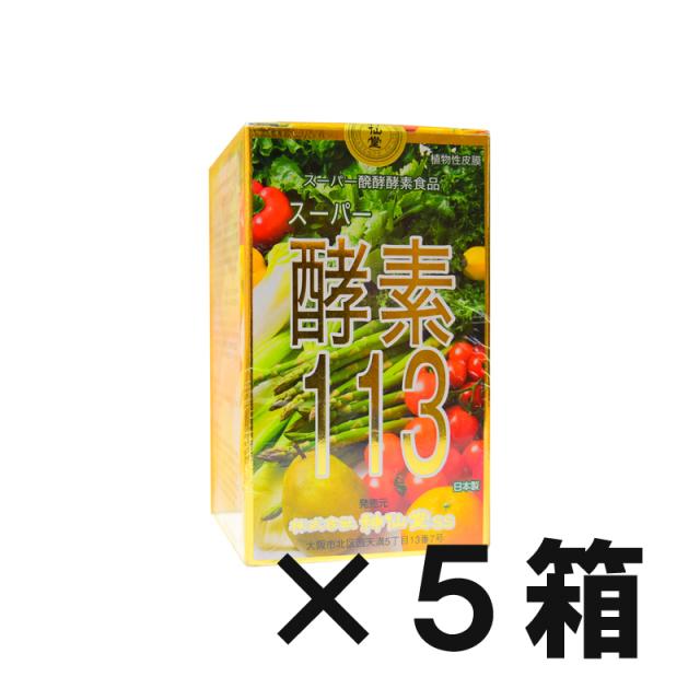 神仙堂 スーパー酵素113 300粒(*5)【日本全国 送料無料】