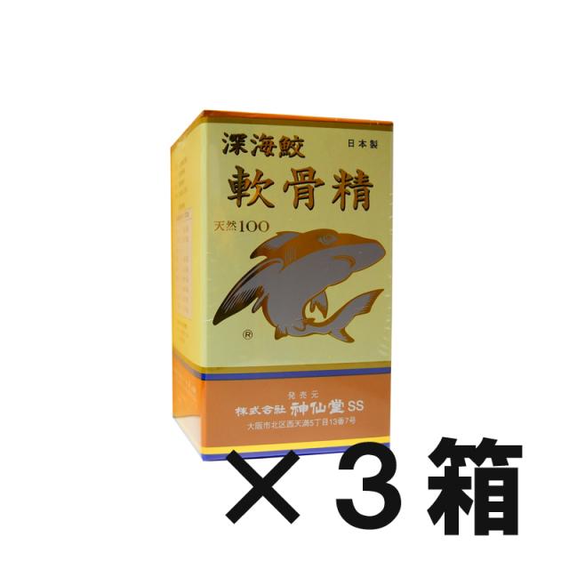 神仙堂 深海鮫 軟骨精 200粒(*3)【日本全国 送料無料】