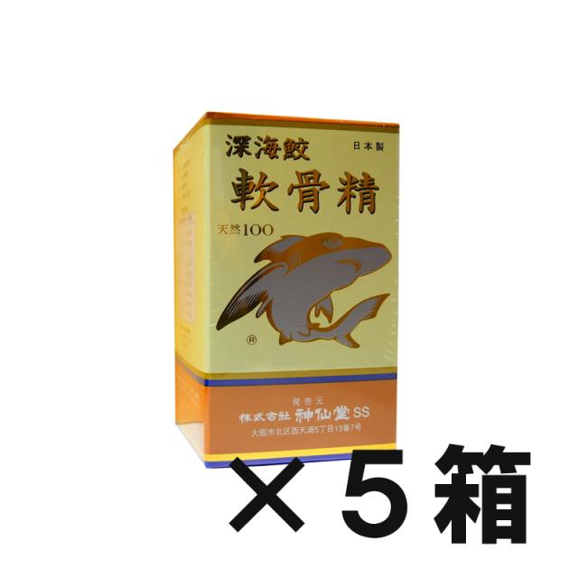 神仙堂 深海鮫 軟骨精 200粒(*5)【日本全国 送料無料】