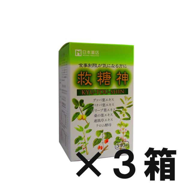 薬王製薬 救糖神(キュウトウシン) 540粒(*3)【日本全国 送料無料】