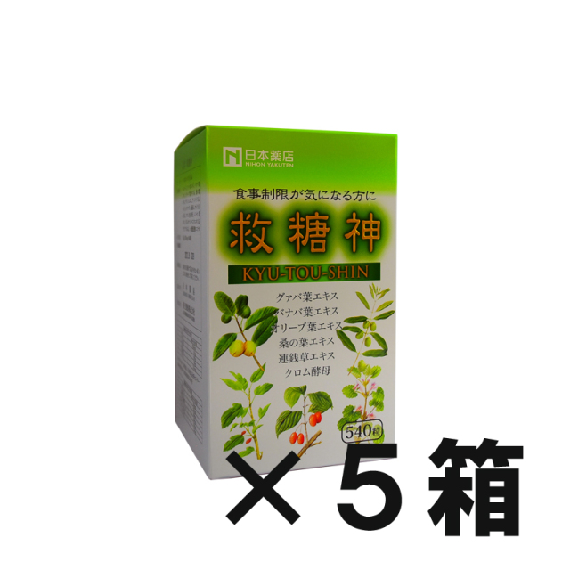 薬王製薬 救糖神(*5)【日本全国 送料無料】