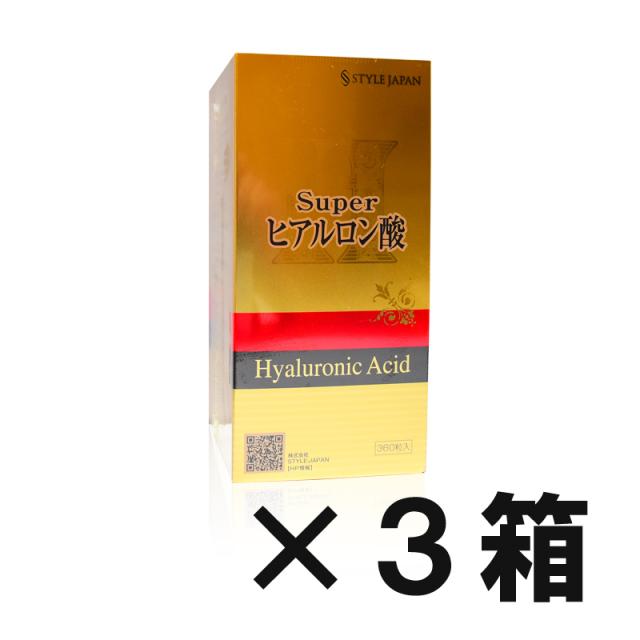 第一薬品 STYLEJAPAN Superヒアルロン酸 360粒(*3)【日本全国 送料無料】