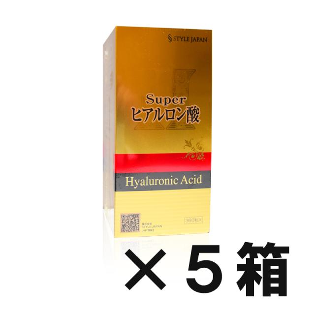 第一薬品 STYLEJAPAN Superヒアルロン酸 360粒(*5)【日本全国 送料無料】