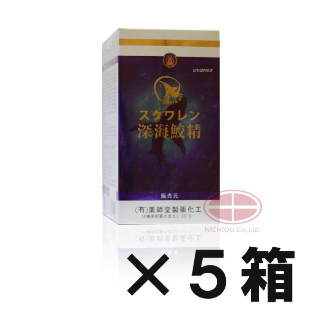 薬師堂製薬 スクワレン 深海鮫精 330粒(*5)【日本全国 送料無料】