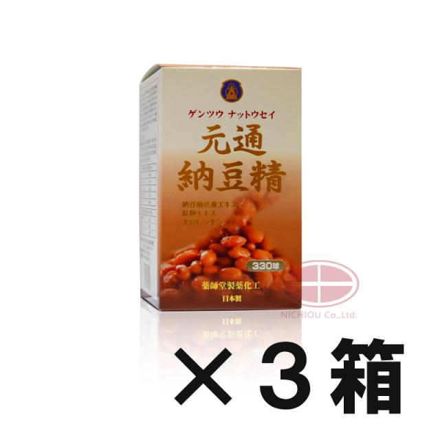薬師堂製薬 元通納豆精(ゲンツウナットウセイ) 330球(*3)【日本全国 送料無料】