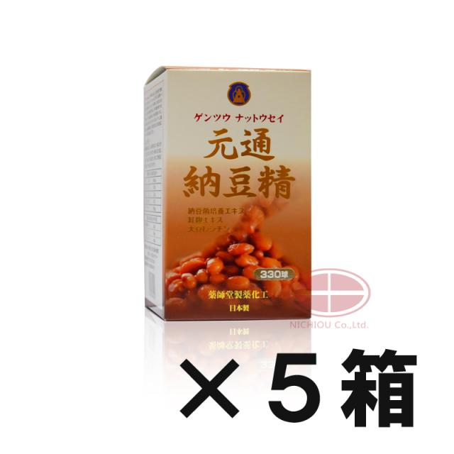 薬師堂製薬 元通納豆精(ゲンツウナットウセイ) 330球(*5)【日本全国 送料無料】