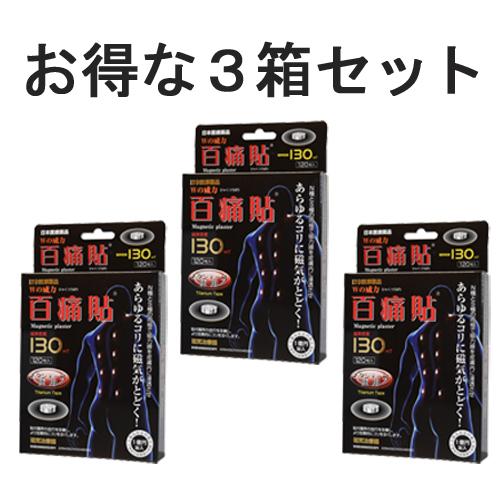 百痛貼 120粒 3箱お得セット 磁気 130mT 【期間限定 送料無料】