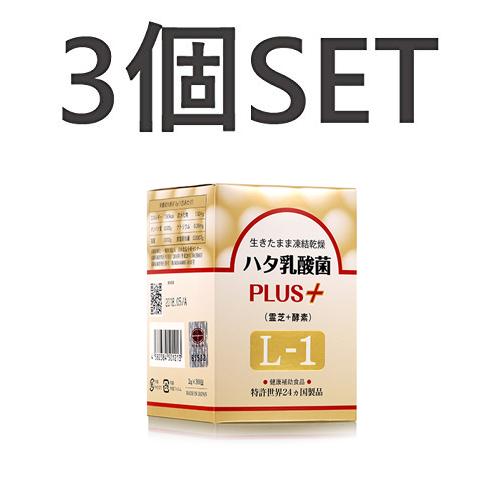 【お得3個セット】ハタ乳酸菌 PLUS+ (霊芝+酵素)L-1【期間限定 送料無料】