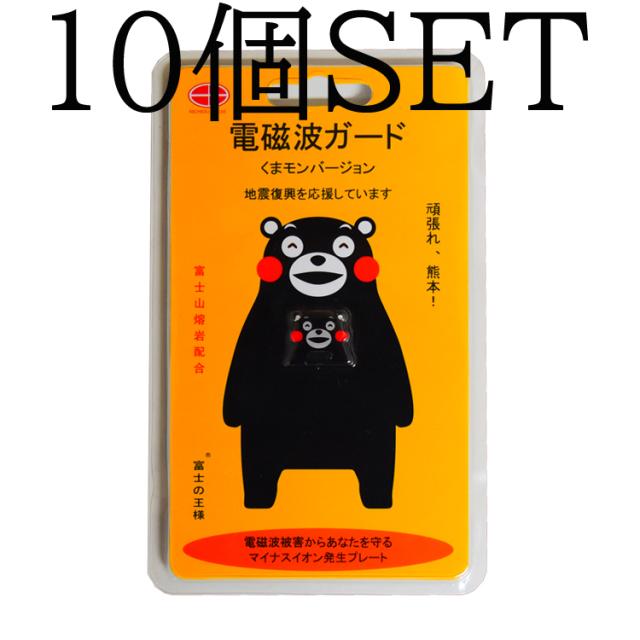 【お得10個セット】くまモン 電磁波ガード 富士の王様【日本全国 送料無料】