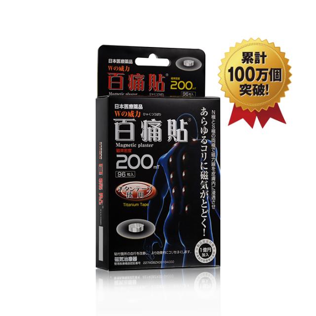 百痛貼 200mT シルバー 96粒 磁気  【日本全国 送料無料】