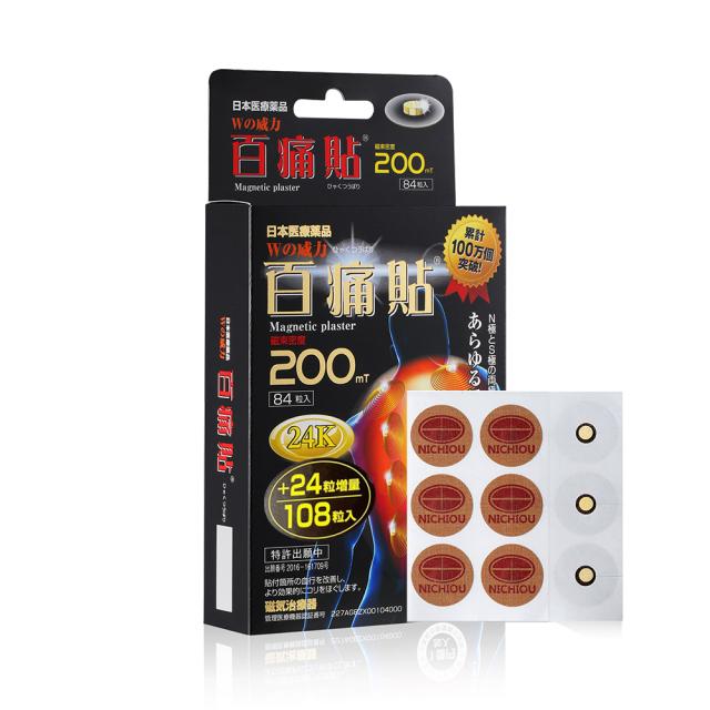 百痛貼 200mT 24K 84粒 磁気  【期間限定 送料無料】