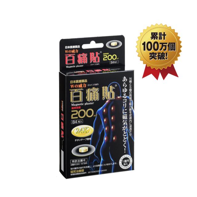百痛貼 200mT 24K 84粒 磁気  【日本全国 送料無料】