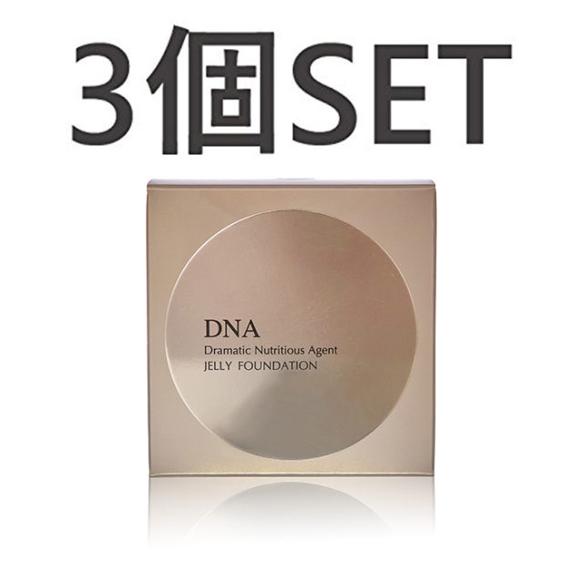 【お得3個セット】DNAジェリーファンデーション 9g【日本全国 送料無料】