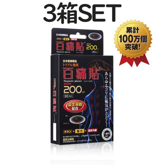 百痛貼 富士溶岩 200mT 96粒 磁気 3箱お得セット 【日本全国 送料無料】