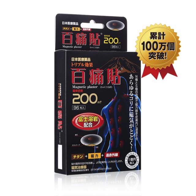 百痛貼 富士溶岩 200mT 96粒 磁気 【日本全国 送料無料】