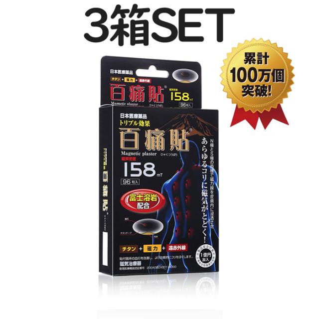 百痛貼 富士溶岩 158mT 96粒 磁気 3箱お得セット 【日本全国 送料無料】