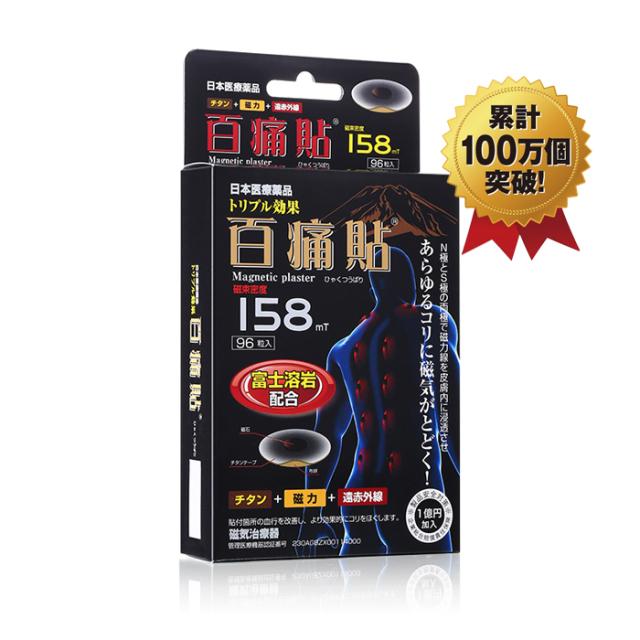百痛貼 富士溶岩 158mT 96粒 磁気 【日本全国 送料無料】