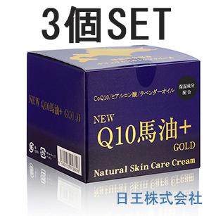 【お得3個セット】NEWQ10馬油+GOLD ナチュラルスキンケアクリームNatural Skin Care Cream【期間限定 送料無料】