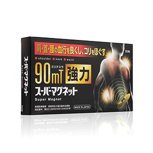 スーパーマグネット 80粒 Super Magnet 90mT【日本全国 送料無料】