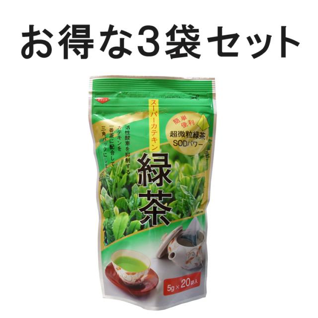 スーパーカテキン緑茶 5g×20P【お得3袋セット】 日本製 MADE IN JAPAN【期間限定 送料無料】