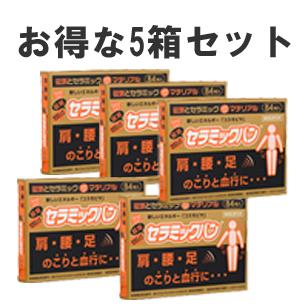 セラミックバン 84粒 5箱お得セット 磁気 50mT【日本全国 送料無料】