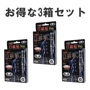 百痛貼 200mT シルバー 96粒 磁気 3箱お得セット【期間限定 送料無料】