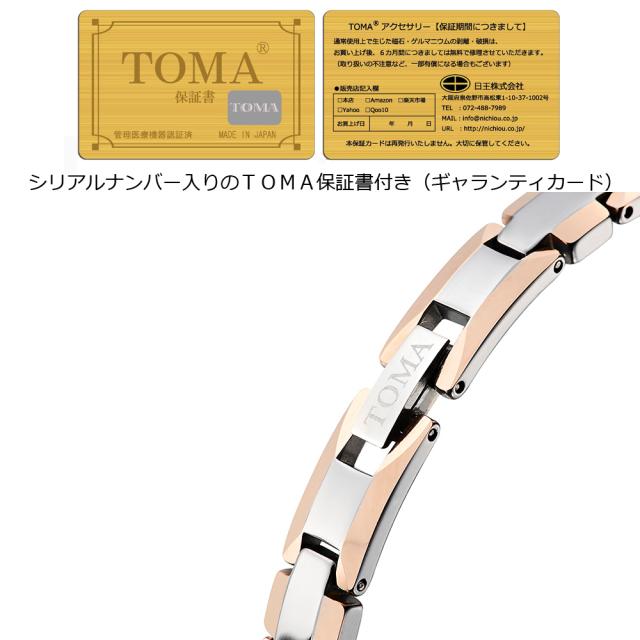 TOMA1M・1F ブレスレット【日本全国 送料無料】保証書(ギャランティカード)付き