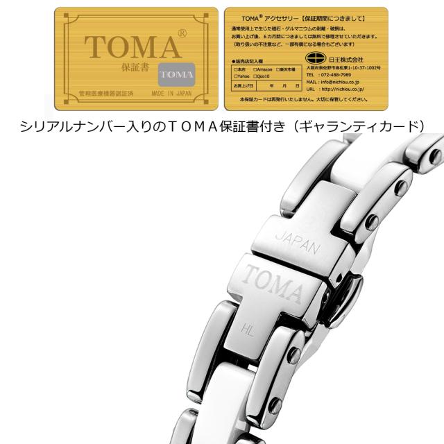 TOMA10M・10F ブレスレット【日本全国 送料無料】保証書(ギャランティカード)付き