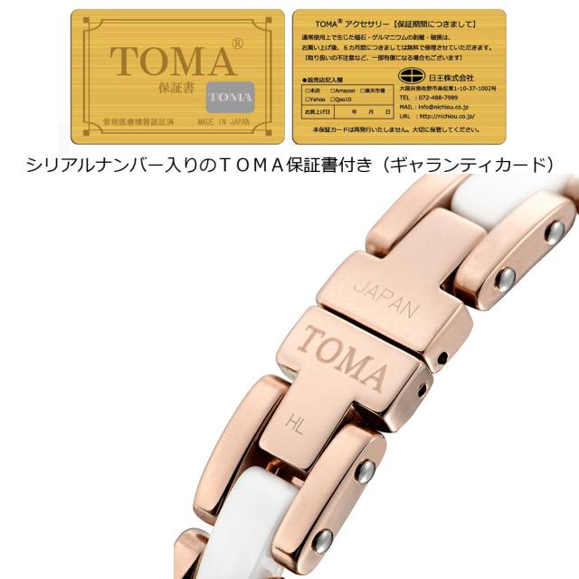 TOMA11M・11F ブレスレット【日本全国 送料無料】保証書(ギャランティカード)付き