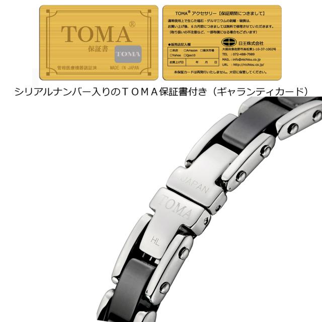 TOMA12M・12F ブレスレット【日本全国 送料無料】保証書(ギャランティカード)付き