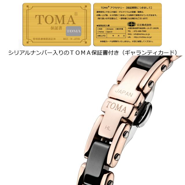 TOMA13F ブレスレット【日本全国 送料無料】保証書(ギャランティカード)付き