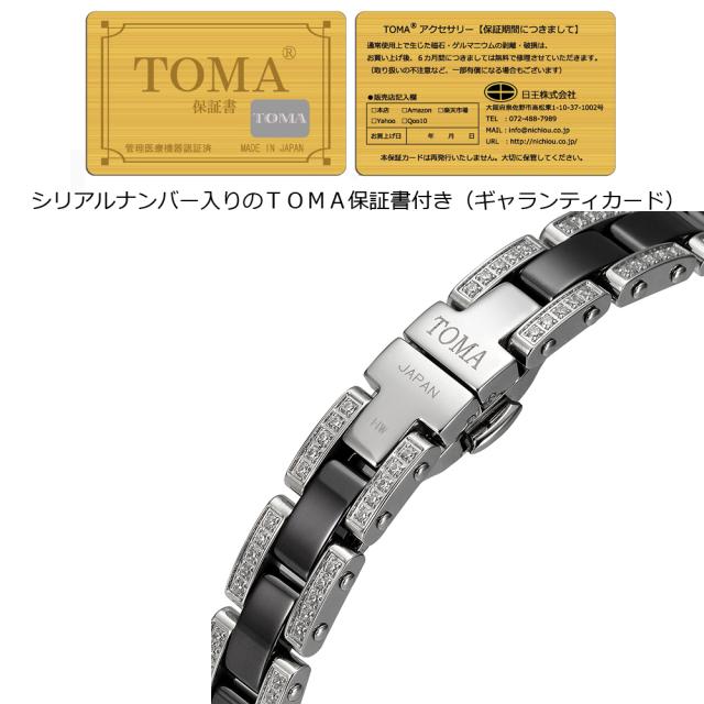 TOMA14F ブレスレット【日本全国 送料無料】保証書(ギャランティカード)付き
