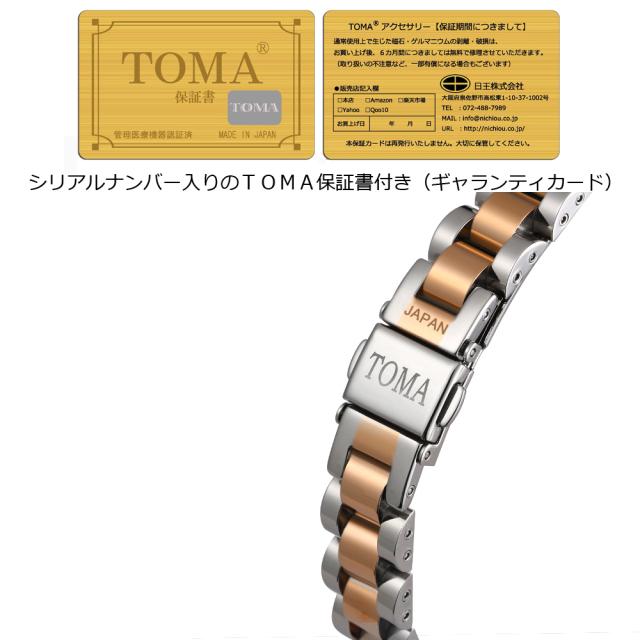 TOMA16M・16F ブレスレット【日本全国 送料無料】保証書(ギャランティカード)付き