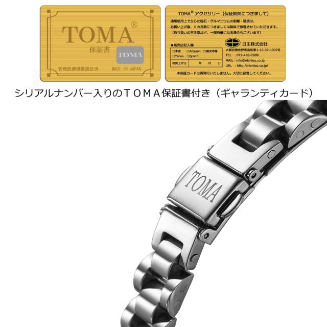 TOMA17M・17F ブレスレット【日本全国 送料無料】保証書(ギャランティカード)付き