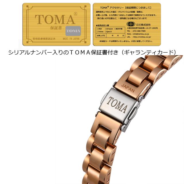 TOMA18M・18F ブレスレット【日本全国 送料無料】保証書(ギャランティカード)付き