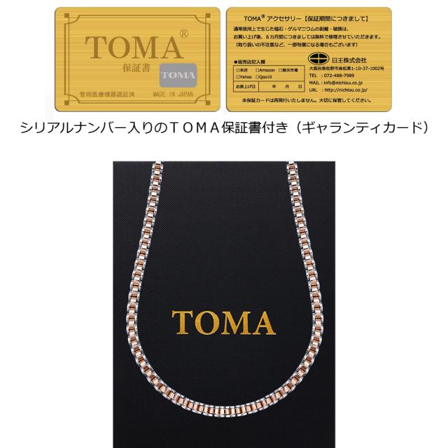 TOMA19 ネックレス【日本全国 送料無料】保証書(ギャランティカード)付き