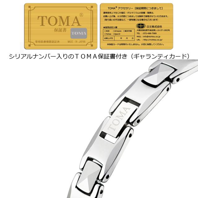 TOMA2M・2F ブレスレット【日本全国 送料無料】保証書(ギャランティカード)付き