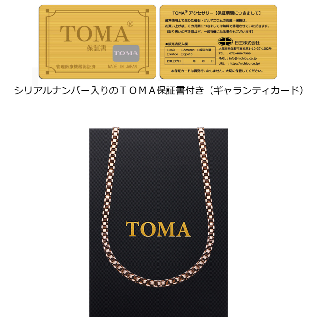 TOMA21 ネックレス【日本全国 送料無料】保証書(ギャランティカード)付き