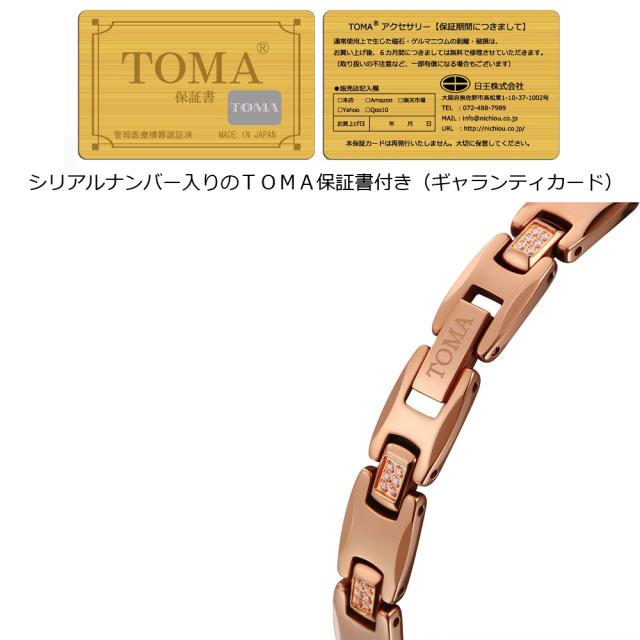 TOMA22F ブレスレット【日本全国 送料無料】保証書(ギャランティカード)付き