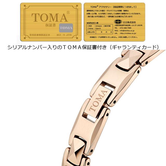 TOMA3M・3F ブレスレット【日本全国 送料無料】保証書(ギャランティカード)付き