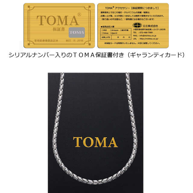 TOMA4MF ネックレス【日本全国 送料無料】保証書(ギャランティカード)付き