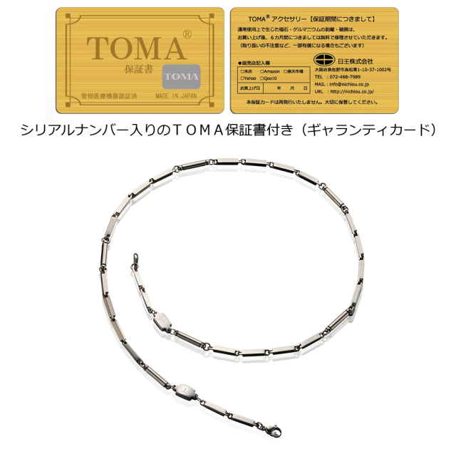 TOMA5M・5F ネックレス【日本全国 送料無料】保証書(ギャランティカード)付き