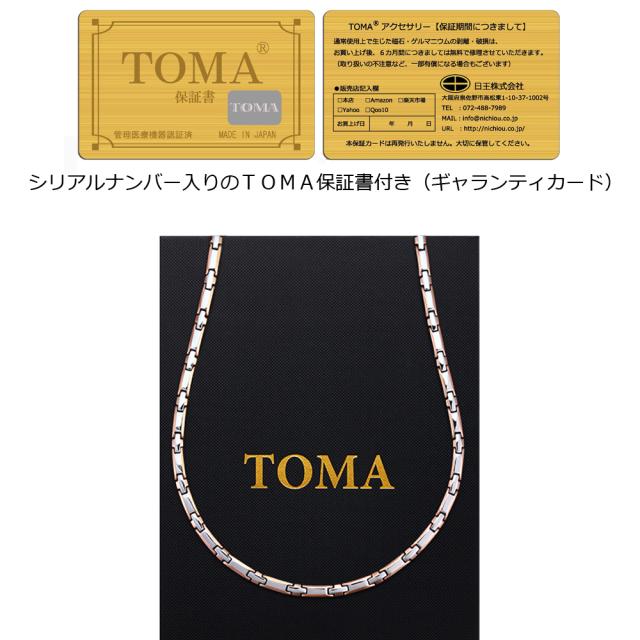 TOMA7MF ネックレス【日本全国 送料無料】保証書(ギャランティカード)付き
