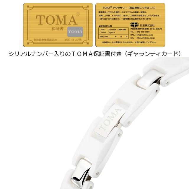 TOMA8M ブレスレット【日本全国 送料無料】保証書(ギャランティカード)付き