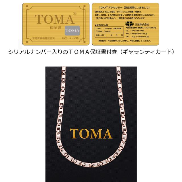 TOMA9MF ネックレス【日本全国 送料無料】保証書(ギャランティカード)付き