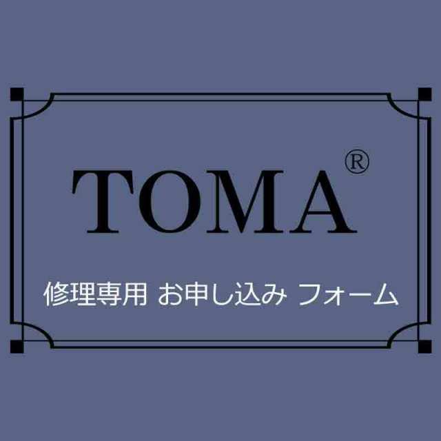 TOMA アクセサリーお修理 お申し込みフォーム ※必ず事前にメールかお電話でお問い合わせください