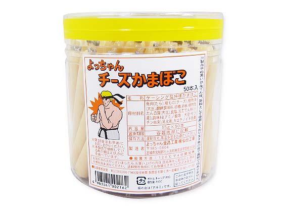 【ポット入り駄菓子のまとめ買い・珍味・イカ系の駄菓子】 よっちゃん チーズかまぼこ (50本入)