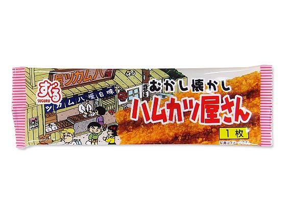 【駄菓子のまとめ買い・珍味・イカ系の駄菓子】 すぐる ハムカツ屋でおます (30個入)